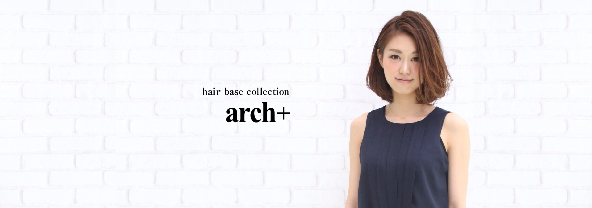 茨城県土浦市 美容室arch+アーチ