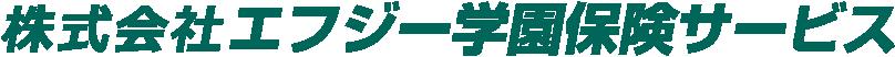 株式会社エフジー学園保険サービス